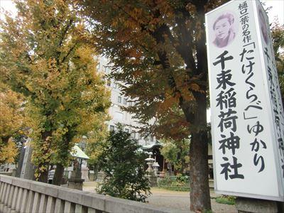 たけくらべ所縁の千束稲荷神社