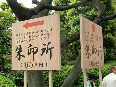 浅草寺の朱印所 ②