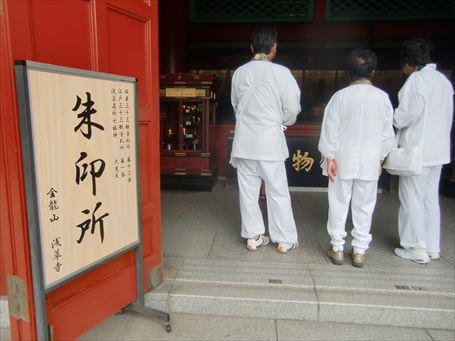 浅草寺の朱印所 ④