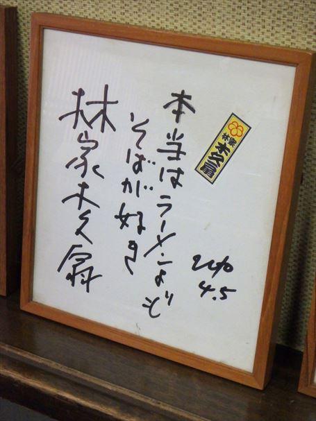 翁庵に飾られた林家木久扇師匠のサイン