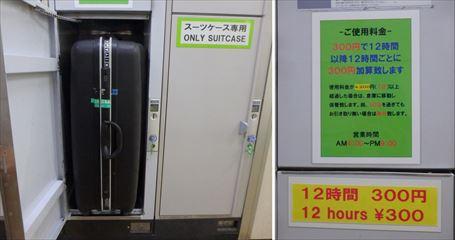 土居商店の大型ロッカー ①&②