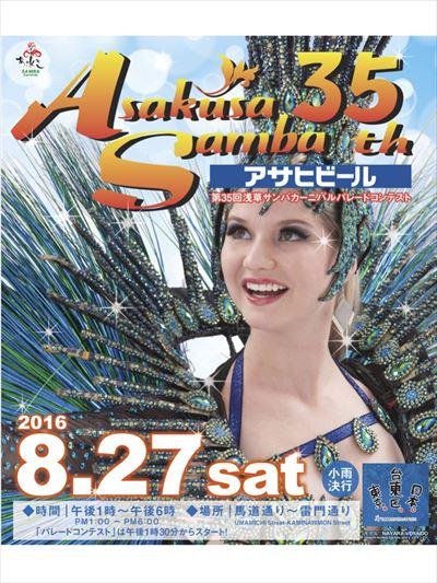 浅草サンバカーニバル 2016