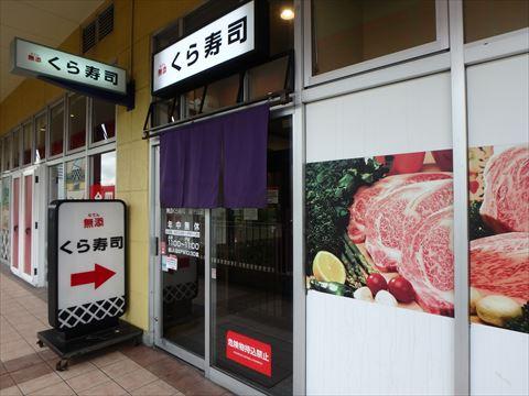 くら寿司 LaLaテラス店