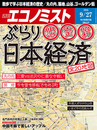 週刊 エコノミスト9月27日号