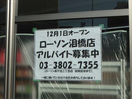 ローソン 泪橋店オープン ③