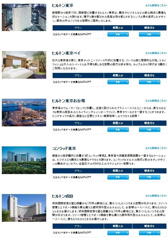 ヒルトンホテルでフラッシュセール アジア太平洋で40%OFF2
