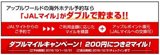 JAL ホテル予約サイト アップルワールドでダブルマイルキャンペーン