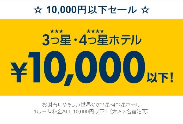 エクスペディアで1部屋 - 10,000円以下セール
