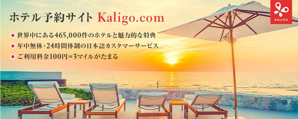 ホテル予約サイト Kaligo提携記念 最大10,000マイルがたまるボーナスマイルキャンペーン