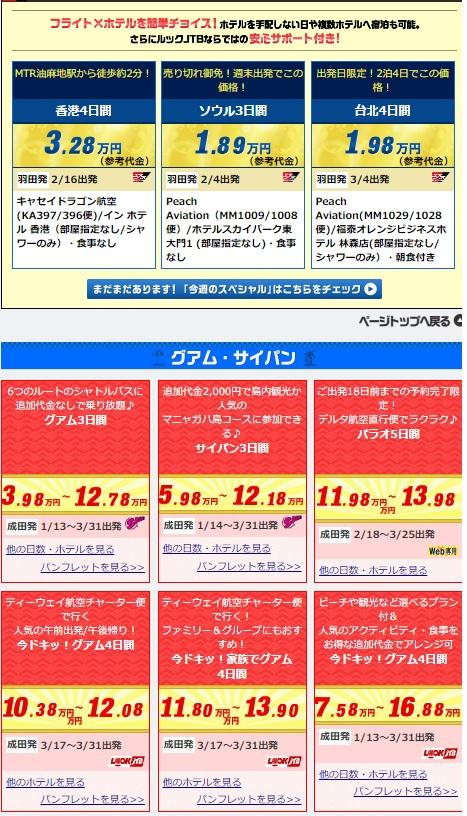 JTB海外ツアー 初売り 福春セール  開催します!
