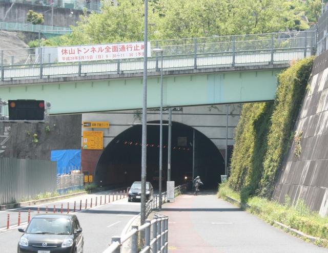 IMG_3935 休山トンネル(640x494)