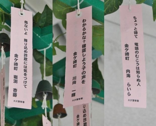 水沢駅風鈴短冊 (640x511)