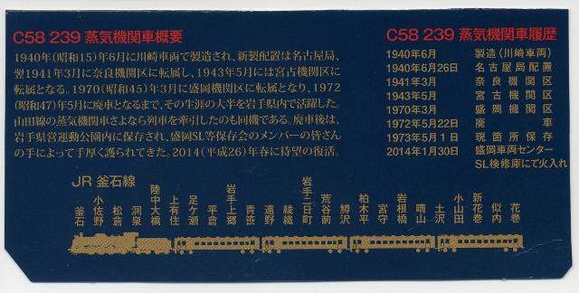 160716 記念乗車証001 (640x324)