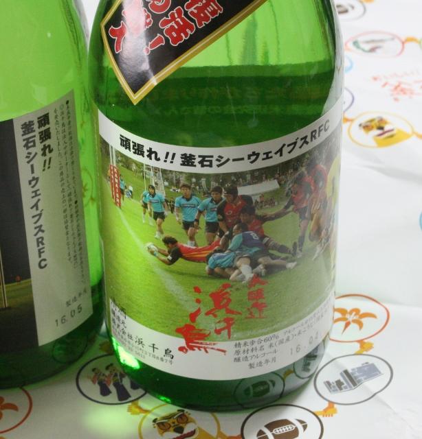 IMG_5263 ラグビー釜石の復活を(614x640)