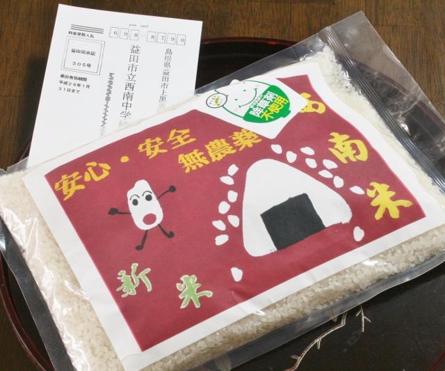 IMG_6100 西南米キロ40円(640x533)