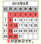 8月定休日