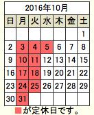 2016-10定休日