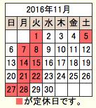 201611定休日
