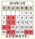 201612定休日
