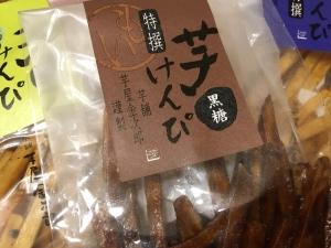 imoyakinnji2.jpg