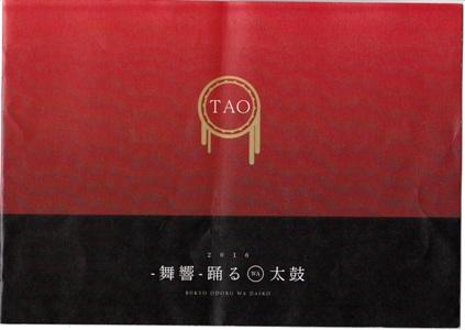 太鼓TAO-d