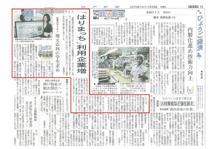 2015729神戸新聞