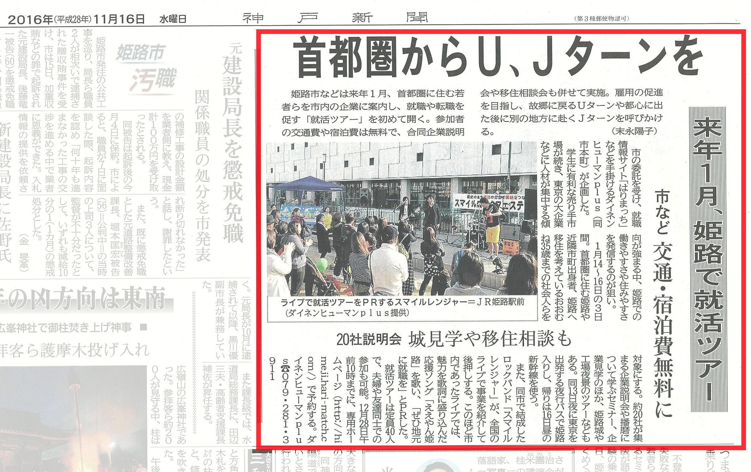 神戸 新聞 事業 社