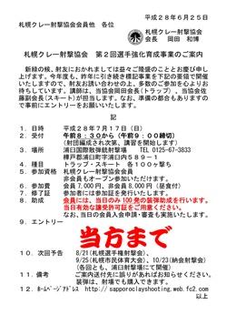 20160717-A2改-net2s-札幌クレー射撃協会-第2回競技力向上案内