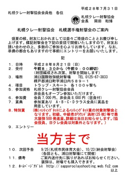 2016-08-02-0001 (3)-1