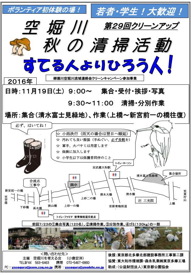 20161101 空堀川清掃-20161119
