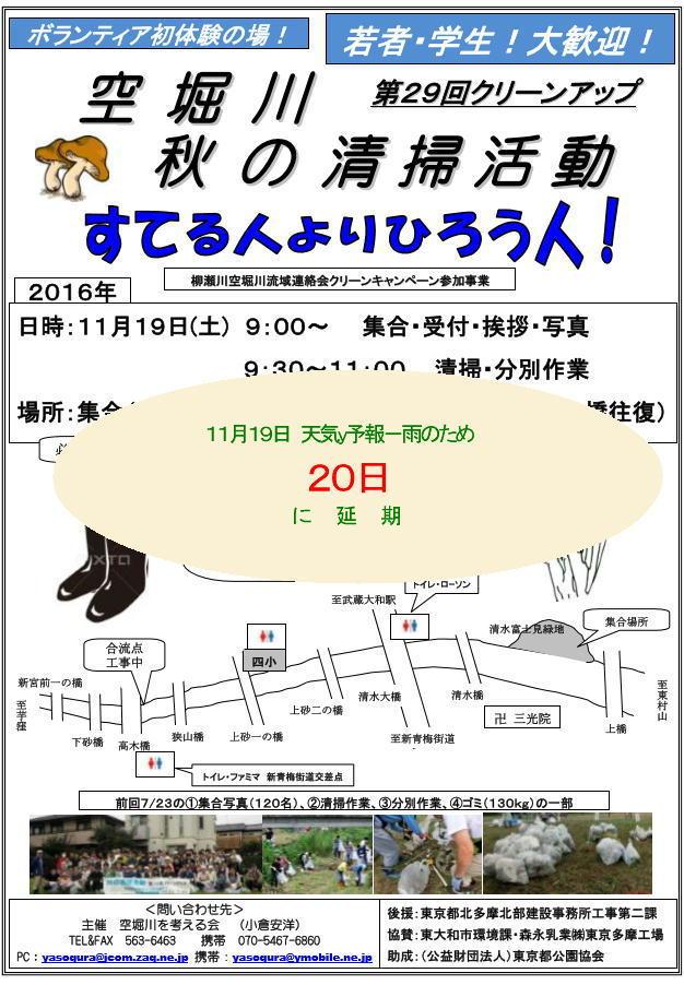20161118b 空堀川清掃-20161119