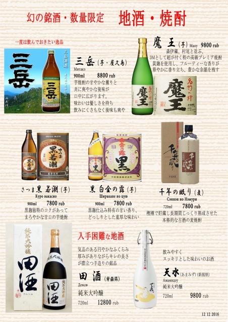 2016 12 数量限定 焼酎