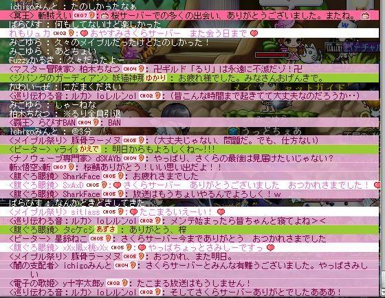 Maple160420_025925拡声器1