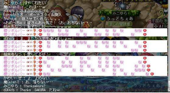 Maple160420_030224拡声器4