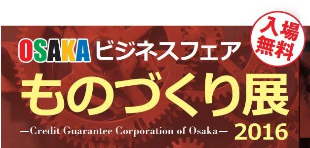 OSAKAビジネスフェア ものづくり展 2016