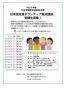 日本語支援ボランティア養成講座28