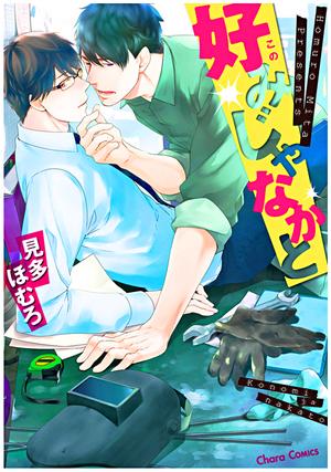 Konomi ja Nakato