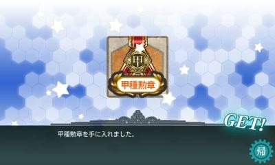 2016年秋イベ 甲勲章(σ゚∀゚)σゲッツ!!
