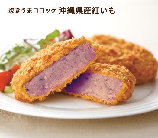 yakiuma03_img.jpg