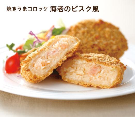 yakiuma04_img.jpg