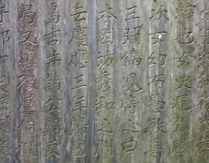 碑に刻まれた本因坊秀和の名