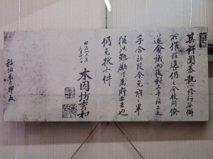 秀和による稲垣兼健太郎の初段免状(コピー)