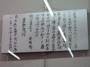 白木助右衛門へ宛てた秀策死亡の手紙