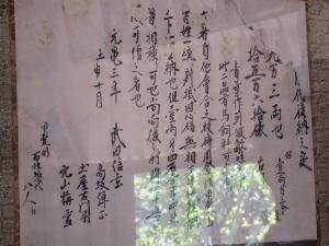 武田信玄の家臣への手紙
