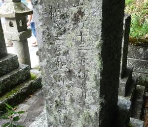 墓石に刻まれた和三郎の名