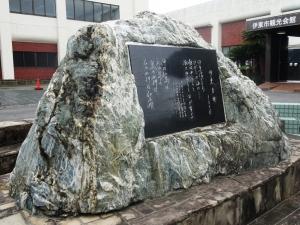 伊東音頭の碑