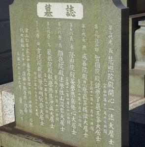 墓誌に刻まれた歴代藩主の名