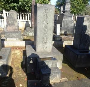 箕作秋坪の墓