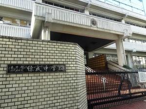 練成中学校跡