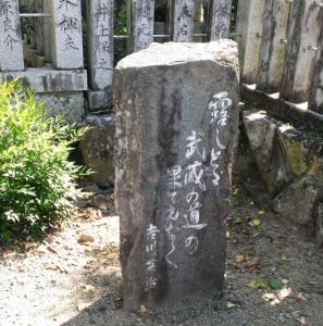 吉川英治の碑